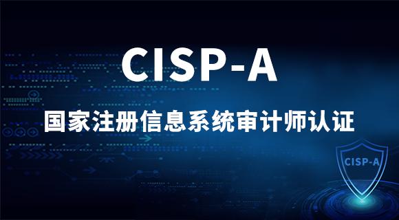 注册信息系统审计师(CISP-A)认证